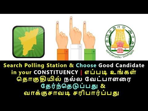 Search Polling Station & Good Candidate | நல்ல வேட்பாளரை தேரந்தேடுபது எப்படி ?