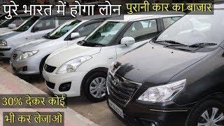 rohini second hand car market   all india loan facility   2019 latest used car market rohini delhi