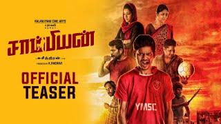 Champion - Moviebuff Teaser | Vishwa, Mrinalini Ravi - Directed by Suseenthiran