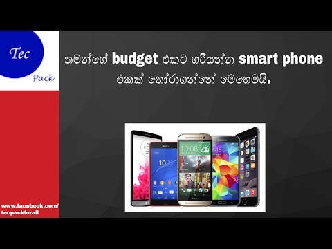 How to choose best Smart phone