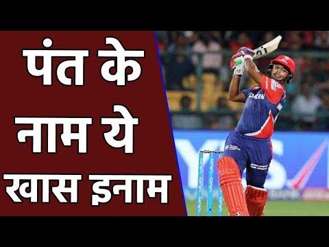 IPL-11 में सबसे ज्यादा Sixes लगाने वाले Pant को मिला खास इनाम
