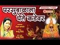 Parasubalala Ghete Kadevar | Marathi Devi Bhaktigeet | Devi Marathi Songs