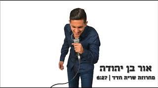 אור בן יהודה - מחרוזת || Or Ben Yehuda
