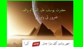 Hazrat Yousaf A S Part 2
