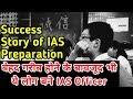 बेहद गरीब होने के बावजूद भी जो बने IAS Officer | Inspirational Story of IAS Officer
