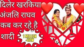 दिलेर खरकिया,अंजलि राघव जल्द कर रहे है शादी ??जानिये डॉ सचिन भारद्वाज के साथ#Dr sachin bhardwaj