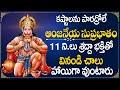 New Telugu Songs Devotional 2021 | Lord Anjaneya Suprabhatam New Devotional Song by Maa Devotional