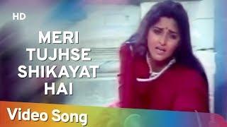 Meri Tujhse Shikayat Hai (HD) | Kundan (1993) | Sadhana Sargam Song | Devotional Song