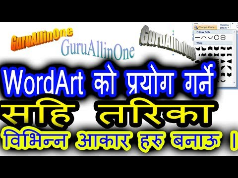 how to insert WordArt in msword 2007 | In nepali language | easy basic computer course