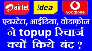 Airtel Vodafone & idea Services Closed (बंद) Due to Jio Effect