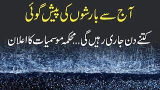 Aaj Sy Barshain Shuru Hone Wali Hain Or Kitne Din Jari Rahain Gi - Mehkma Mosmiat
