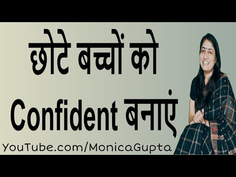 Help Your Kids to be Confident - बच्चों को confident बनाएं - Overcome Shyness in Kids - Monica Gupta