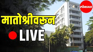 News from Thackeray Matoshree LIVE | मातोश्रीवर बैठकांचे सत्र सुरू