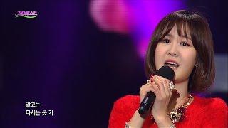 MBC가요베스트467회 #6 윤수현 - 꽃길 (160207 간절곶1부)