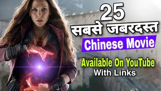 Top 25 Chinese Fantasy Available On YouTube In Hindi Dubbed | Fantasy Movies With Links