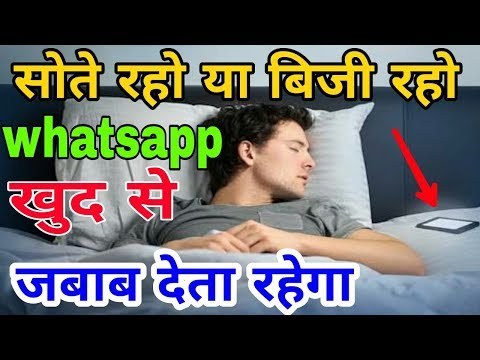 WhatsApp auto rply without touching your mobile