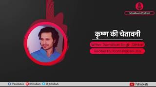 PatnaBeats Podcast ft. Kranti Prakash Jha |  कृष्ण की चेतावनी | Ramdhari Singh Dinkar |