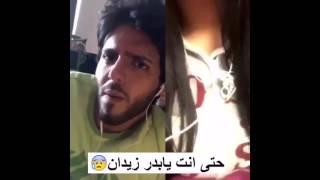 بنتين يطقطقون على بدر زيدان هههههههههههه