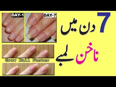 Grow Nails Faster And Stronger Nail || Lambe Karne Ka Trika In Urdu | Hindi || Anam Beauty Tips