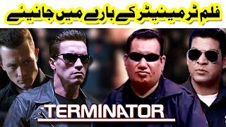 Terminator Movie Background and Making by Aftab Iqbal