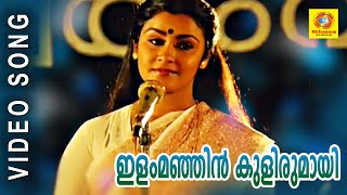 Evergreen Film Song | Ilam Manjin kulirumay(Female) | Ninnishttam Ennishttam | Malayalam Film Songs
