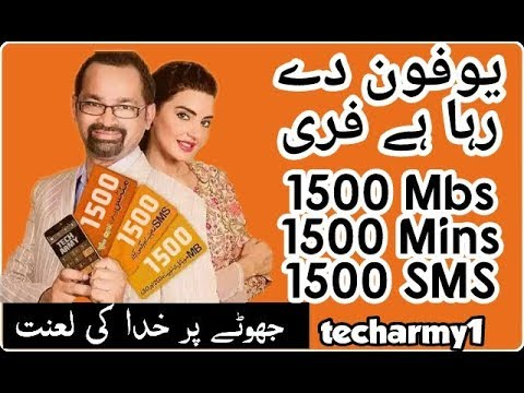 Ufone Best Free Offer | Free 1500 Mbs Mins And SMS