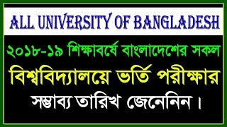 All University Admission Date Schedule 2018। All University Admission Test Notice 2018-19