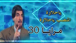Maraya 2003 Series - Episode 30 | مسلسل مرايا 2003 - الحلقة 30 - ياحلاوة المنصب ياحلاوة