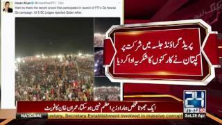Imran Khan tweet to workers for thanks