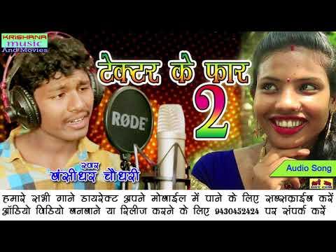 टेक्टर के फार 2 बंसीधर का पॉपुलर सॉन्ग new bhojpuri angika song singer Bansidhar chaudhri