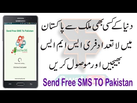 How To Send And receive Free SMS In Pakistan from Any Country 2017 Urdu/Hindi