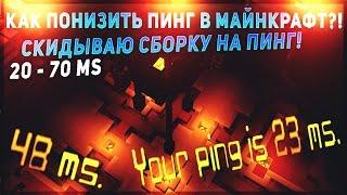 мод на понижение пинга в майнкрафт 1.8.9