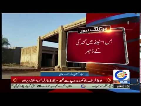 General Bus Stand of Uch Sharif in Miserable condition