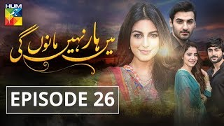 Main Haar Nahin Manoun Gi Episode #26  HUM TV Drama 18 September 2018