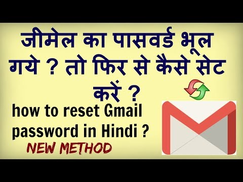 how to reset or forget gmail password in hindi ?