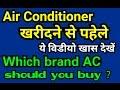 AC खरीदने से पहेले ये विडीयो खास देखें   Watch this video once before buying an air conditioner ....