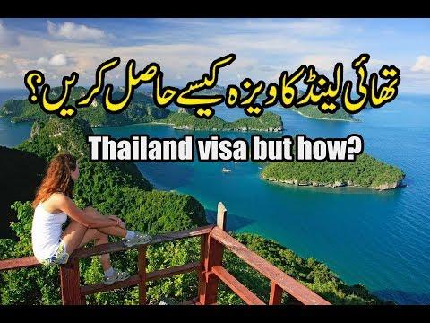 How to Apply for Thailand visa in Pakistan (Urdu)
