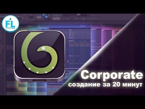 Создание Corporate\Motivational музыки для аудиостоков за 20 минут в FL Studio