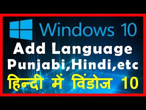 Add Language and  Change Language in Windows 10 in Hindi
