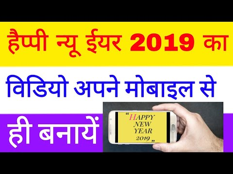 How to make happy new year video in mobile | mobile me Happy new year video kaise banaye | 2019