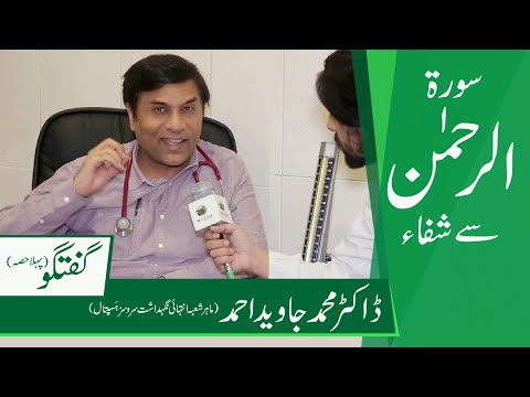 Cure by Listening Surah Al Rehman Therapy Interview with Dr Muhammad Javed Ahmed Services Hospital