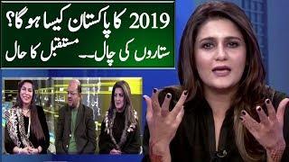 Pakistan in 2019.. Predictions on Pakistan Politics & Future | Seedhi Baat | Neo News
