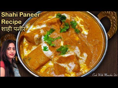 रेस्टोरेंट स्टाइल शाही पनीर रेसिपी-shahi paneer recipe-how to make shahi paneer Restaurant Style