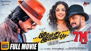Mudinja Ivana Pudi   Tamil Full Movie HD   Kichcha Sudeep   Nithya Menen