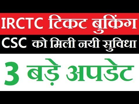IRCTC Train Ticket Booking New facility For CSC 3 Latest Update 2018