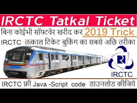 Irctc tatkal ticket booking 2017 tricks (IRCTC  तत्काल टिकेट बुकिंग का सबसे अछि तरीका )