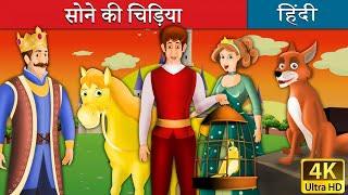 सोने की चिड़िया   Golden Bird in Hindi   Kahani   Hindi Fairy Tales