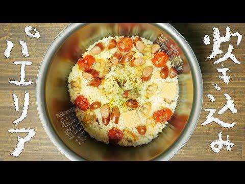 炊飯器だけで作る!簡単炊き込み『パエリア』の作りかた【料理レシピはParty Kitchen🎉】