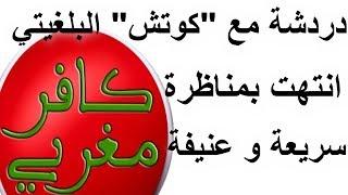 """#x202b;13 دردشة بين نوستيك و """"كوتش"""" البلغيتي مغربي انتهت بمناظرة سريعة و عنيفة#x202c;lrm;"""