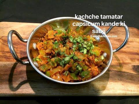kachhe tamatar capsicum pyaz ki sabji   कच्चे टमाटर की सब्जी   hare tamatar ki sabji